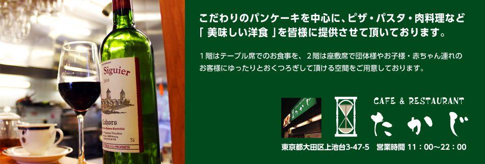 大田区 パンケーキの美味しい洋食屋 cafe & restaurant たかじ
